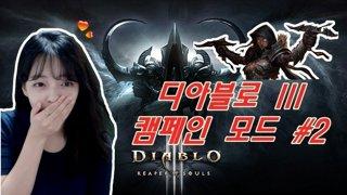 모모의 디아블로3 (Diablo III) 캠페인 모드 #2