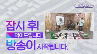 [Twitch Show] 먹어드립니다 8화 #Social Eating