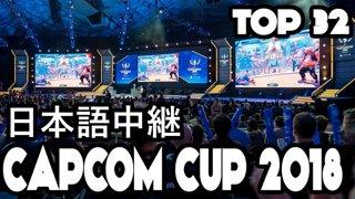 [Capcom Cup 2018] TOP32>8 日本語中継