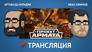 Игромания: Armored Warfare: Проект Армата