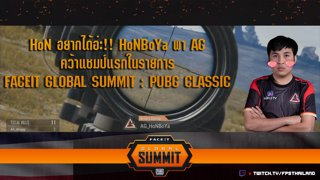 Highlight: AG Champion - FACEIT PUBG Global Summit Group Stage Day : 2