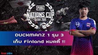 THA_DUCKMANZ 1 รุม 3 เก็บ Finland หมดตี้ !!