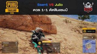 Highlight : Ssent VS Julio ใครวินก็เอาที่ 1 ไป | PUBG Local Scrim Week 4