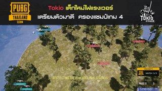Highlight : Tokio เด็กใหม่ไฟแรงเวอร์ เล่นดีเกินคาด  ได้แชมป์เกมที่ 3 | PUBG Local Scrim Week 4