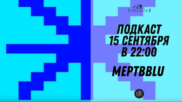 Подкаст с ПЛом MT team - Meptbblu!
