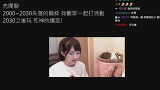 【M.E. 小熊Yuniko】失落的龍絆結束後,審判之眼:死神的遺言 第三章