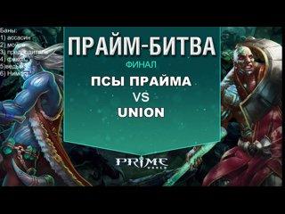видео: Прайм-Битва. Финал: Псы Прайма — Union (1 бой)