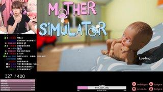 【M.E. Baby66】- 媽媽模擬器 - 2018/04/27
