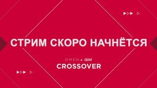 [RU] OMEN Squad- Crossover Smorodinova /  QRUSHcsgo