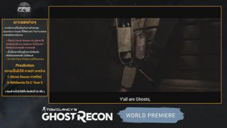 [TH] - งาน Ghost Recon World Premiere