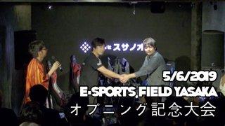 京都初e-sports施設 e-sports FIELD YASAKA 5月6日(月)オープニング記念
