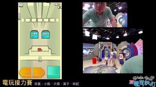 6/20 電玩快打錄影LIVE秀 之 電玩接力賽Part 2