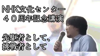 Highlight: NHK 文化センター梅田校 40周年記念講演 ~「先駆者として、挑戦者として」~ [trimmed]