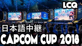 [Capcom Cup 2018] Last Chance Qualifier 日本語中継