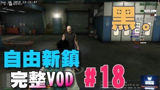 【葉子VOD】自由新鎮 #18 黑(GTAV RP)