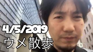 4/5/2019 散歩配信