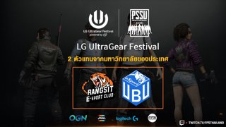 LG UltraGear Festival (ย้อนหลัง)  รายการแข่ง PUBG ระดับมหาวิทยาลัย