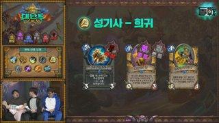 [돌戰] 라스타칸의 대난투 전체 카드 평가! 김영일,따효니,플러리,던,레니아워,기무기훈