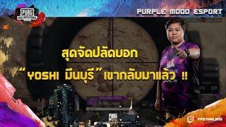 PAI 2019 สุดจัดปลัดบอก Yoshi มีนบุรีเขากลับมาแล้ว !!