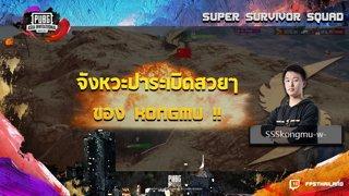 PAI 2019 จังหวะปาระเบิดสวยๆ ของ kongmu จากทีม Super Survivor Squad