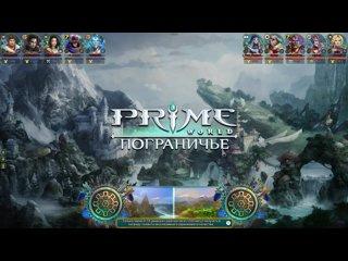 видео: Прайм-Битва. Четвертьфинал: Фуллка до 10 — Brotherhood of steel eggs (2 бой)