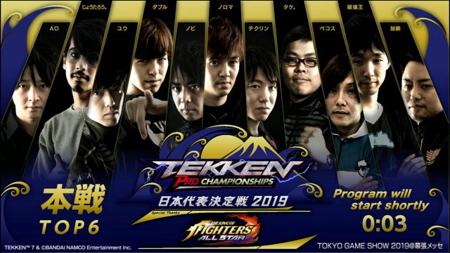 TEKKEN Pro Championships Japan Representative Decided Battle 2019 Final