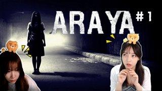 태국 공포 게임 : 아라야 (ARAYA) #1