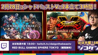 [BeasTV] 2/28/2019 ジコケンTV / JIKOKENTV! SFV+Shadowverse Special Episode!