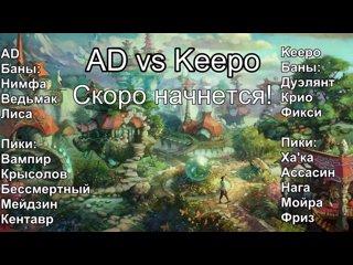 видео: Шоу-матч AD vs Keepo, бой 1