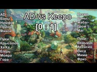 видео: Шоу-матч AD vs Keepo, бой 2