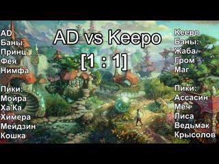 видео: Шоу-матч AD vs Keepo, бой 3