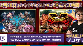[BeasTV] 2/28/2019 ジコケンTV / JIKOKENTV! SFV+Shadowverse Special Episode! [Trimmed]