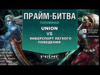 видео: Прайм-Битва. Полуфинал: Union — Киберспорт Легкого Поведения (1 бой)