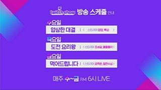 [Twitch Show] 얍삼한대결 9화 #Talk Shows