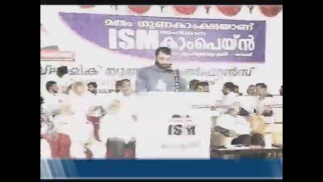 ISM Islamic Youth Conference :: Felicitation - M K  Raghavan MP