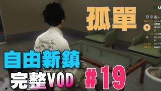 【葉子VOD】自由新鎮 #19 孤單(GTAV RP)