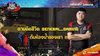 PAI 2019 ตามติดชีวิต General_Gaming กับห้องน้ำของเขา !!!