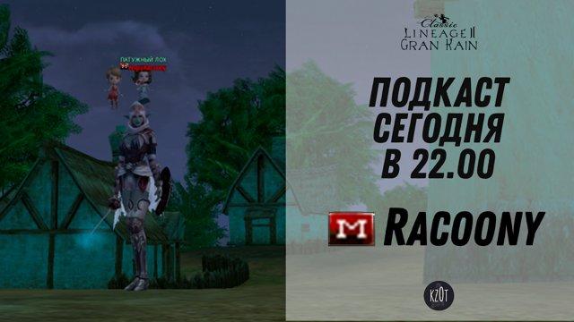 Подкаст с Racoony - представителем красного Mordor!