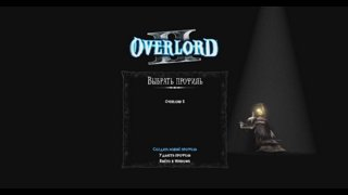 Overlord 2 , прохождение игры ,№ 1, 74Pavlo