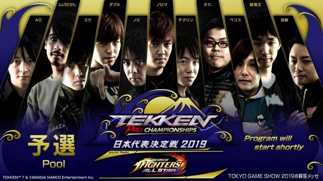 TEKKEN Pro Championships Japan Representative Decided Battle 2019