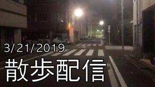 3/21/2019 散歩配信 Part 1