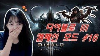 모모의 디아블로3 (Diablo III) 캠페인 모드 #16