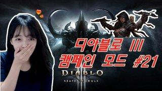 모모의 디아블로3 (Diablo III) 캠페인 모드 #21