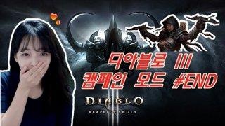 모모의 디아블로3 (Diablo III) 캠페인 모드 #23(완)