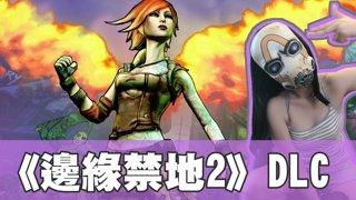 【葉子VOD】全新《邊緣禁地2》DLC:指揮官莉莉絲&庇護所之戰
