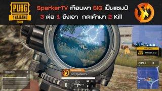 Highlight : SparkerTV เกือบพา SIG เป็นแชมป์เกม 2 แล้ว 3 ต่อ 1 ยังกดไป 2 | PUBG Local Scrim Week 4