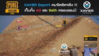 Highlight : XAVIER Esports คมจัดเก็บทั้ง AG และ Seth ก่อนเป็นแชมป์เกมแรก | PUBG Local Scrim Week 4