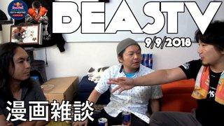 [BeasTV] 漫画雑談配信 / Manga Chat