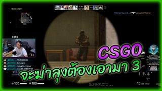 CSGO : จะฆ่าลุงต้องเอามา 3
