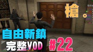 【葉子VOD】自由新鎮 #22 槍(GTAV RP)